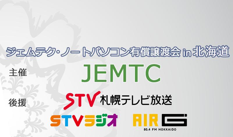 ジェムテクノートパソコン有償譲渡会in北海道