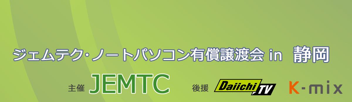 ジェムテクノートパソコン有償譲渡会in静岡