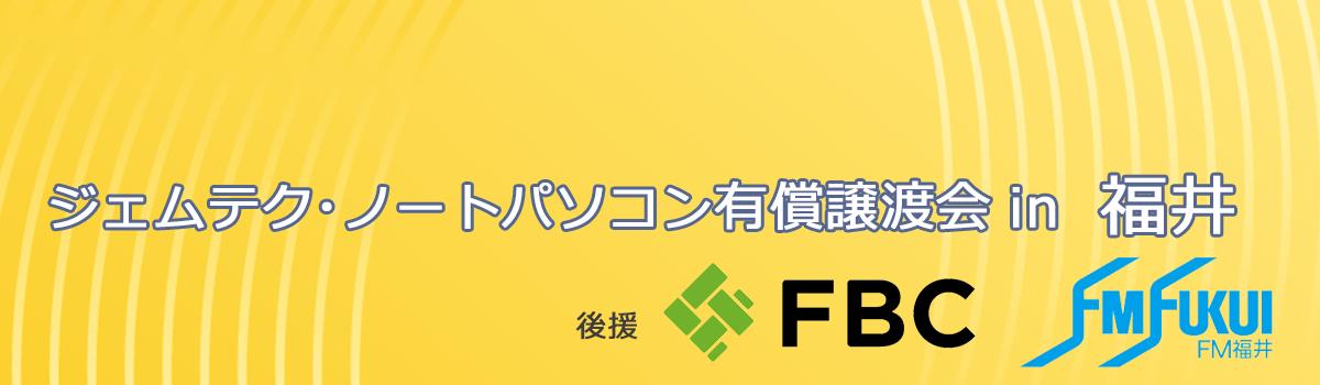 ジェムテクノートパソコン有償譲渡会in福井