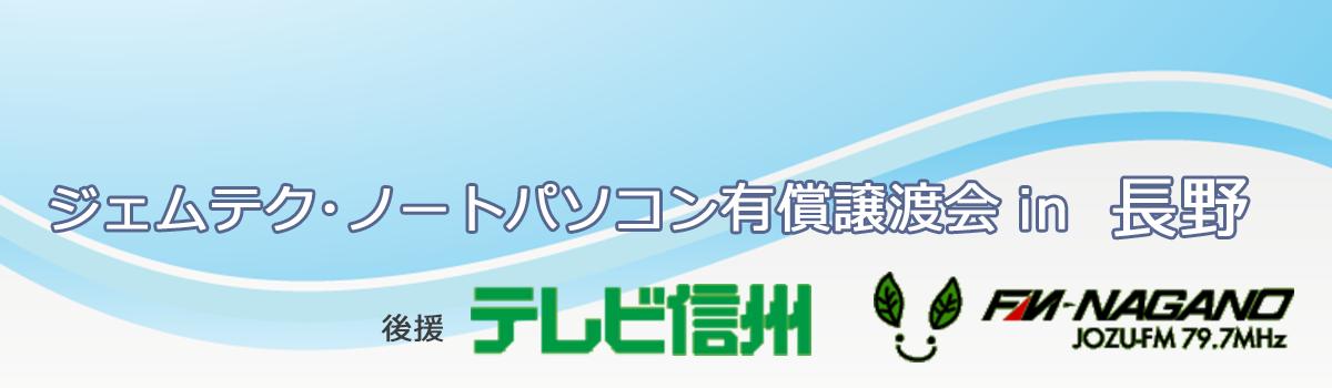 ジェムテクノートパソコン有償譲渡会in長野