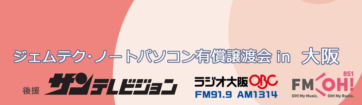 ジェムテクノートパソコン有償譲渡会in大阪