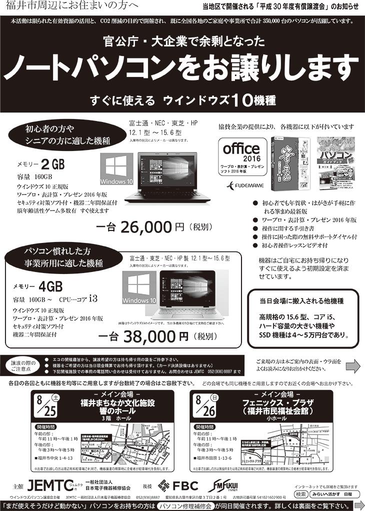 ジェムテクノートパソコン有償譲渡会in福井チラシ