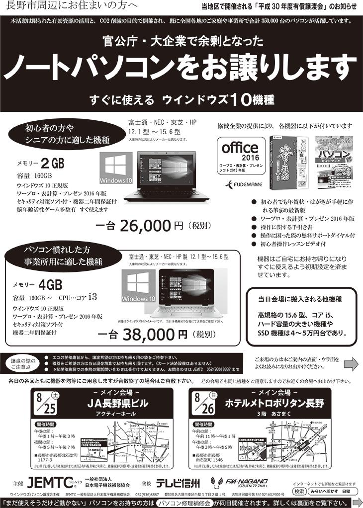 ジェムテクノートパソコン有償譲渡会in長野チラシ
