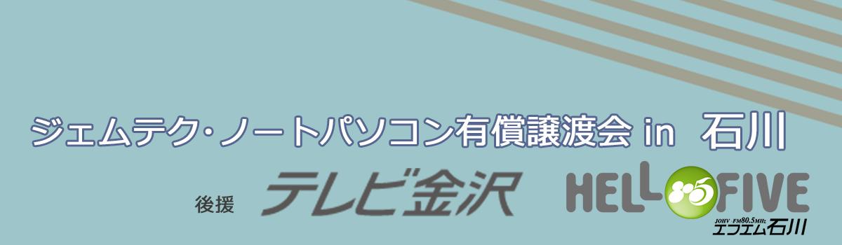 ジェムテクノートパソコン有償譲渡会in金沢