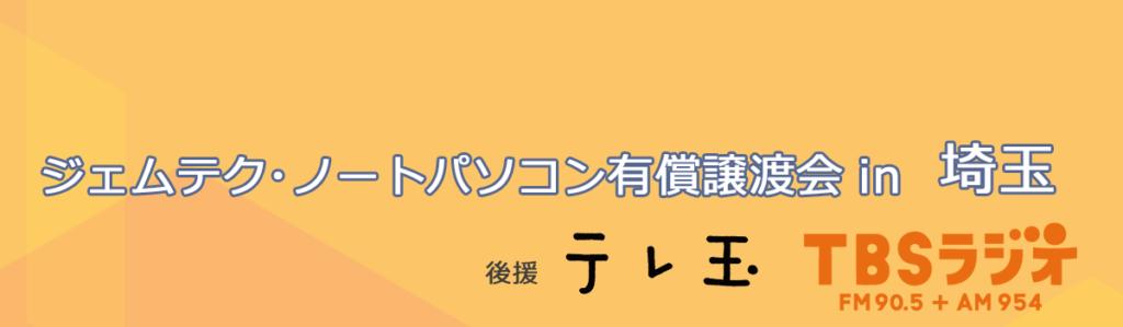 ジェムテクノートパソコン有償譲渡会in埼玉