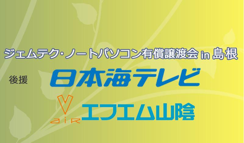 ジェムテクノートパソコン有償譲渡会in島根