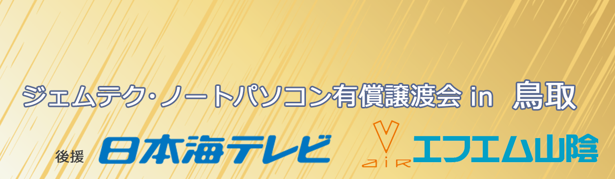 ジェムテクノートパソコン有償譲渡会in鳥取