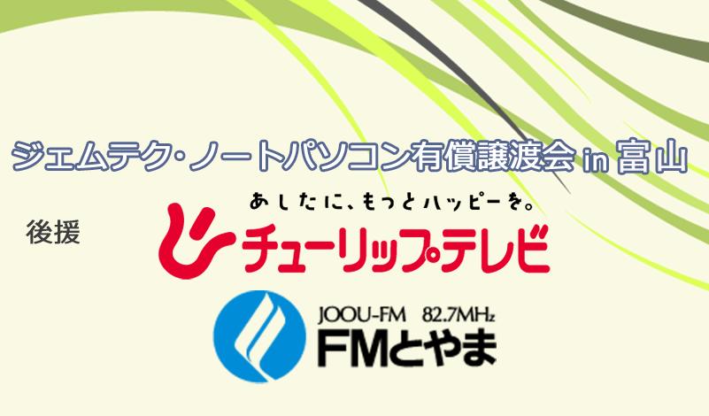 ジェムテクノートパソコン有償譲渡会in富山