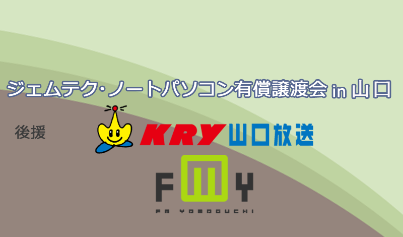 ジェムテクノートパソコン有償譲渡会in山口