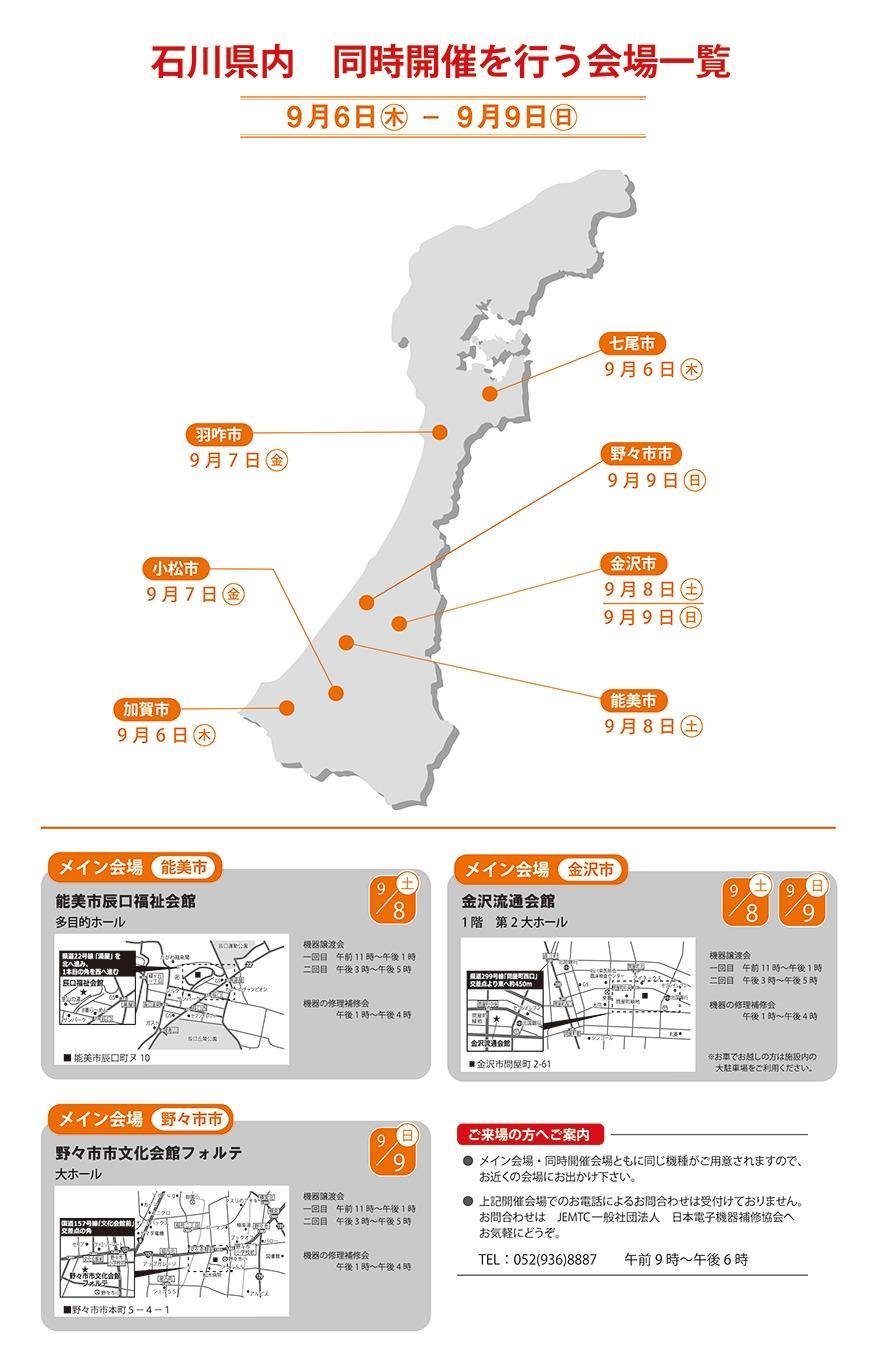 ジェムテクノートパソコン有償譲渡会in石川_他開催会場