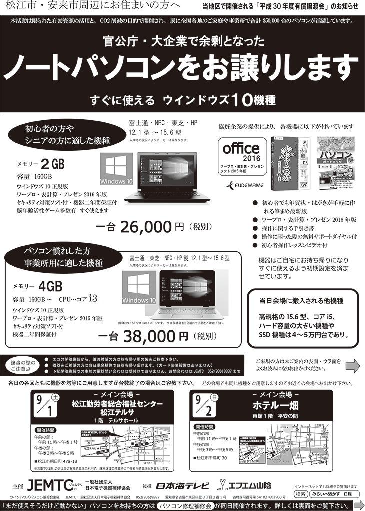 ジェムテクノートパソコン有償譲渡会in島根チラシ