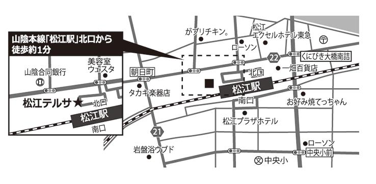松江テルサ