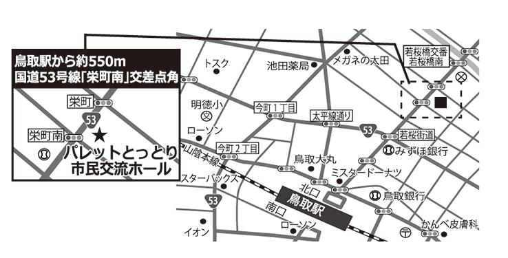 パレット鳥取市民交流ホール