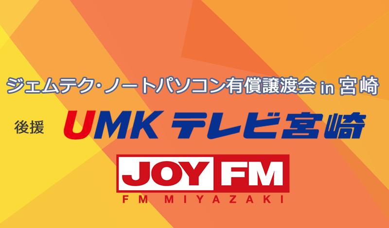 ジェムテクノートパソコン有償譲渡会in宮崎