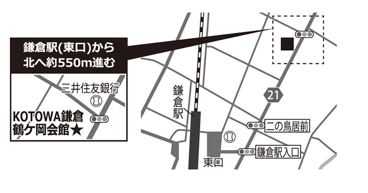 KOTOWA鎌倉 鶴ケ岡会館