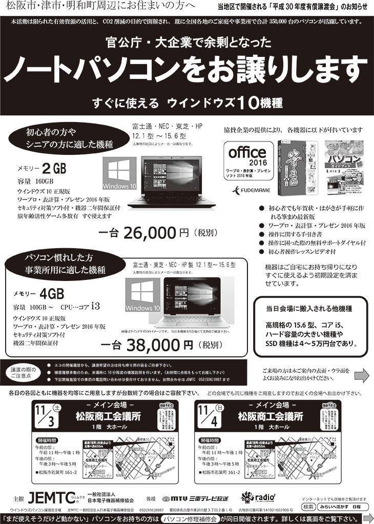 ジェムテクノートパソコン有償譲渡会in三重チラシ
