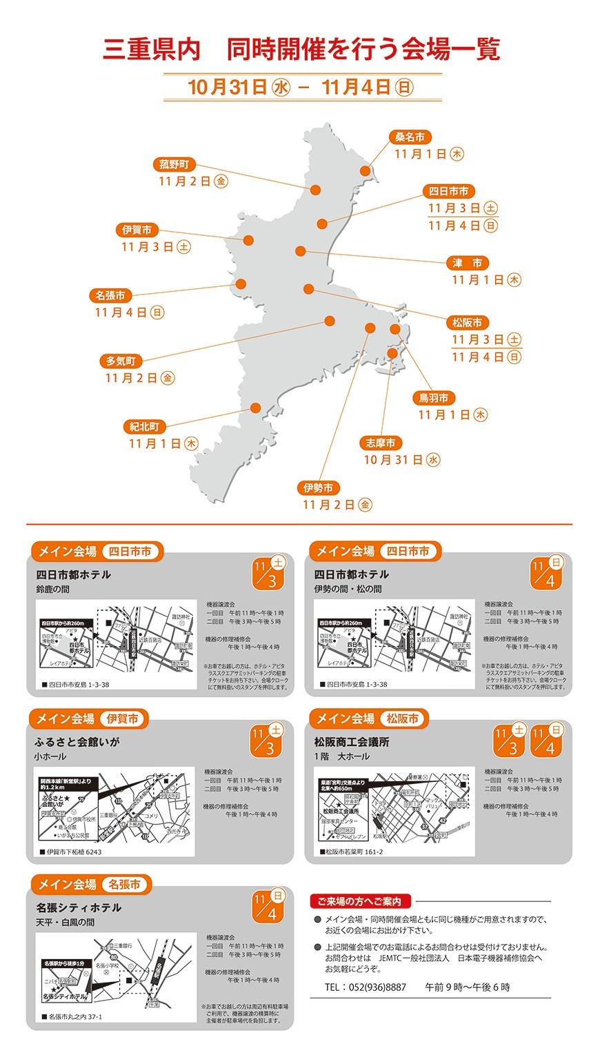 ジェムテクノートパソコン有償譲渡会in三重_他開催会場