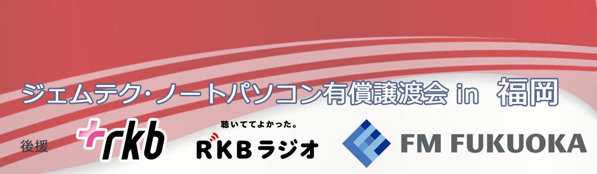 ジェムテクノートパソコン有償譲渡会in福岡