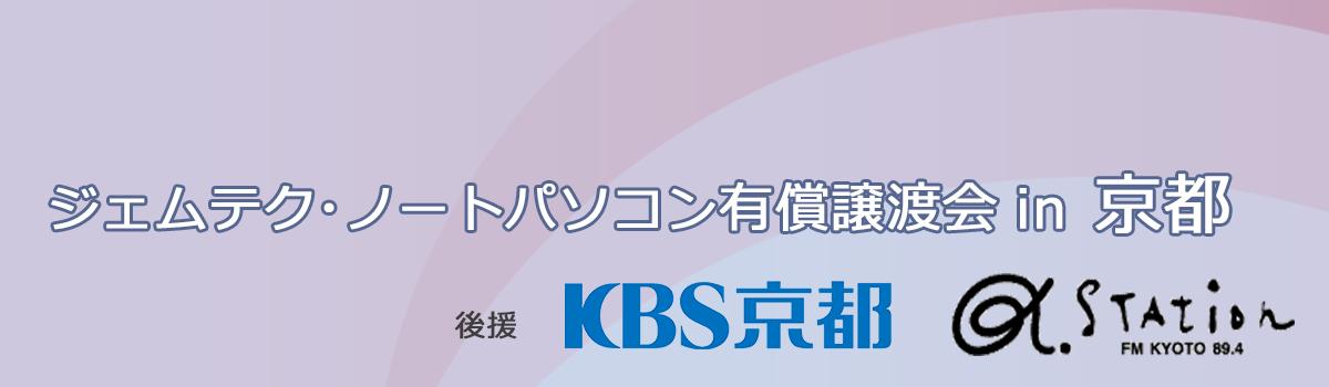 ジェムテクノートパソコン有償譲渡会in京都