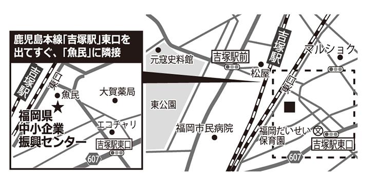 福岡県中小企業振興センター