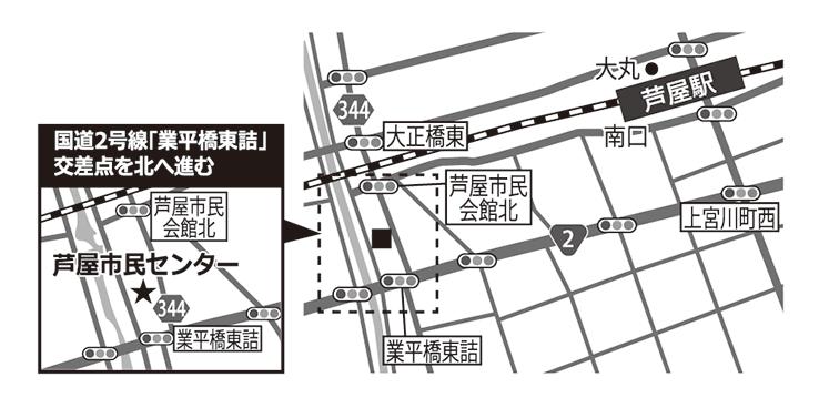 芦屋市民センター