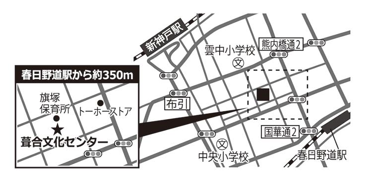 葺合文化センター