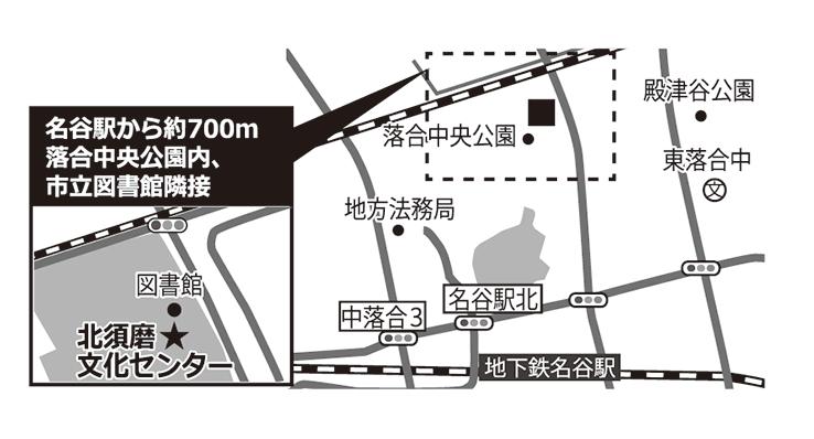 北須磨文化センター