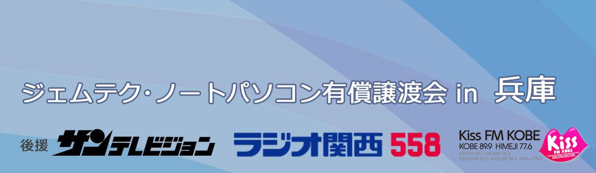 ジェムテクノートパソコン有償譲渡会in兵庫