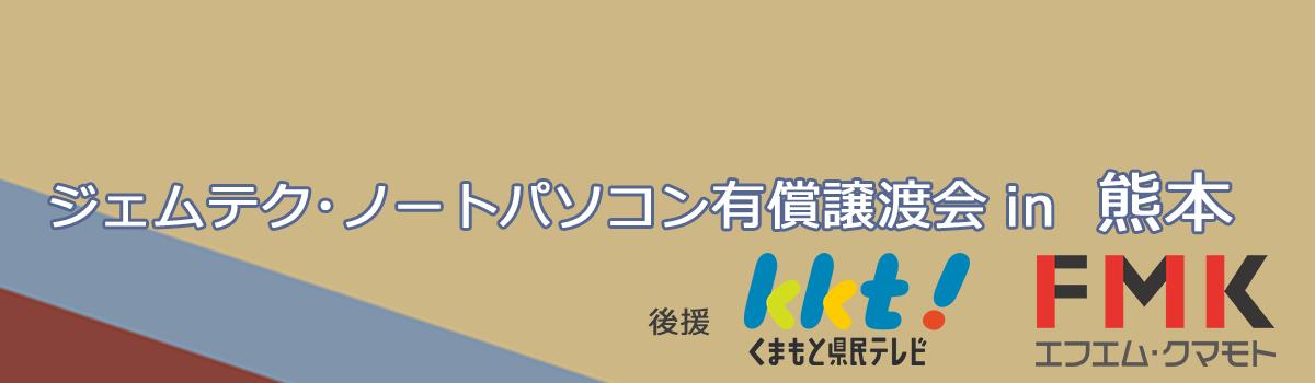 ジェムテクノートパソコン有償譲渡会in熊本