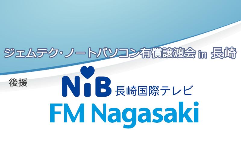 ジェムテクノートパソコン有償譲渡会in長崎