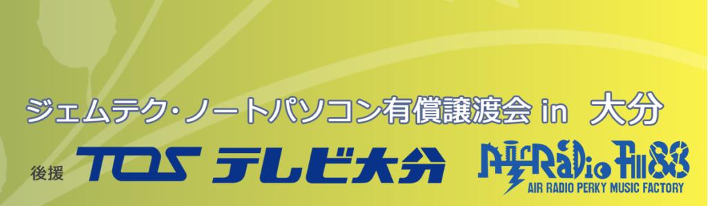 ジェムテクノートパソコン有償譲渡会in大分