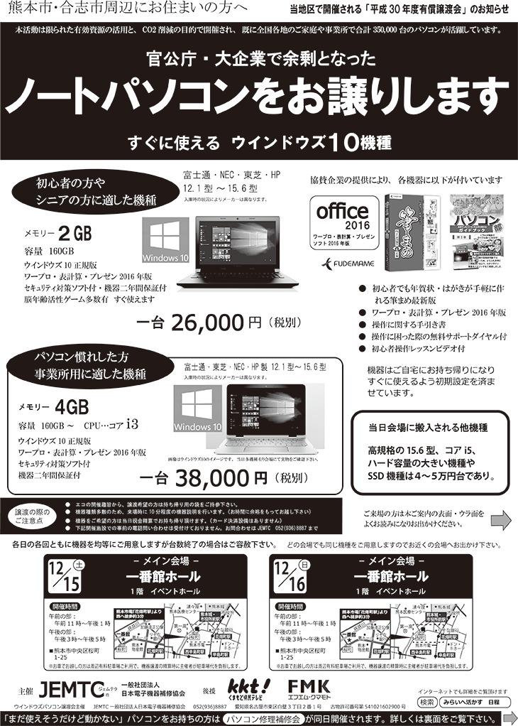 ジェムテクノートパソコン有償譲渡会in熊本チラシ