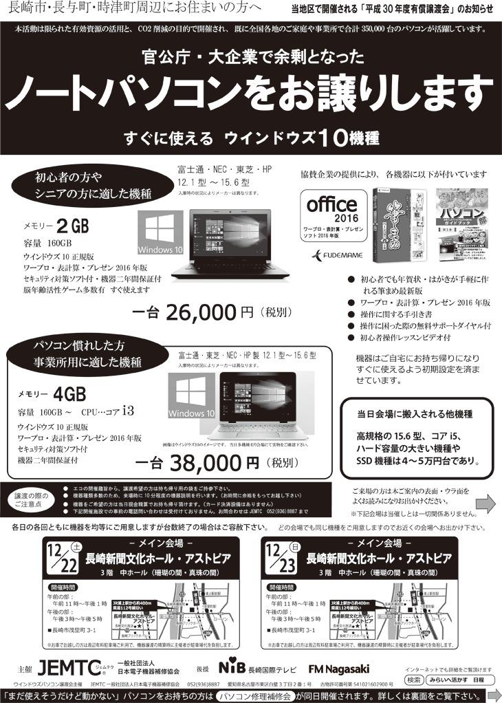 ジェムテクノートパソコン有償譲渡会in長崎チラシ