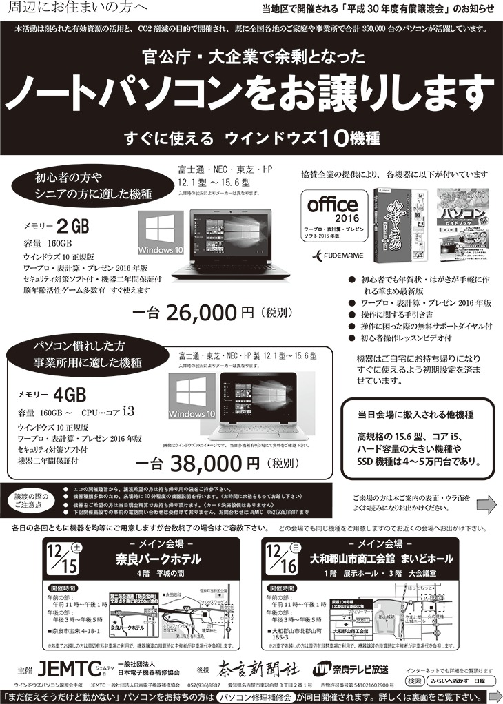 ジェムテクノートパソコン有償譲渡会in奈良チラシ