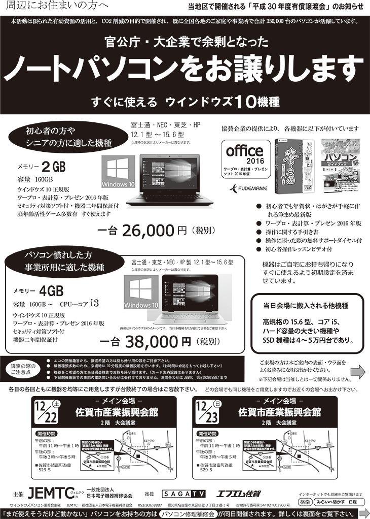 ジェムテクノートパソコン有償譲渡会in佐賀チラシ