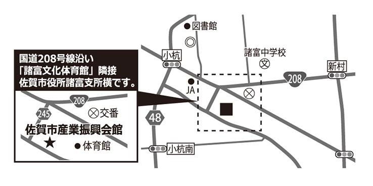 佐賀市産業振興会館