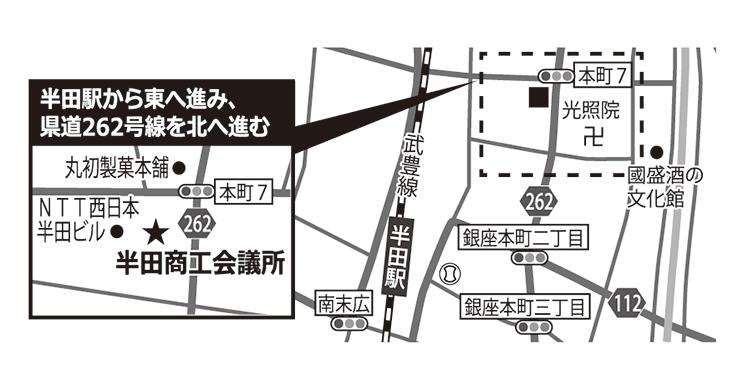 半田商工会議所