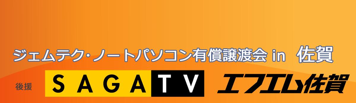 ジェムテクノートパソコン有償譲渡会in佐賀