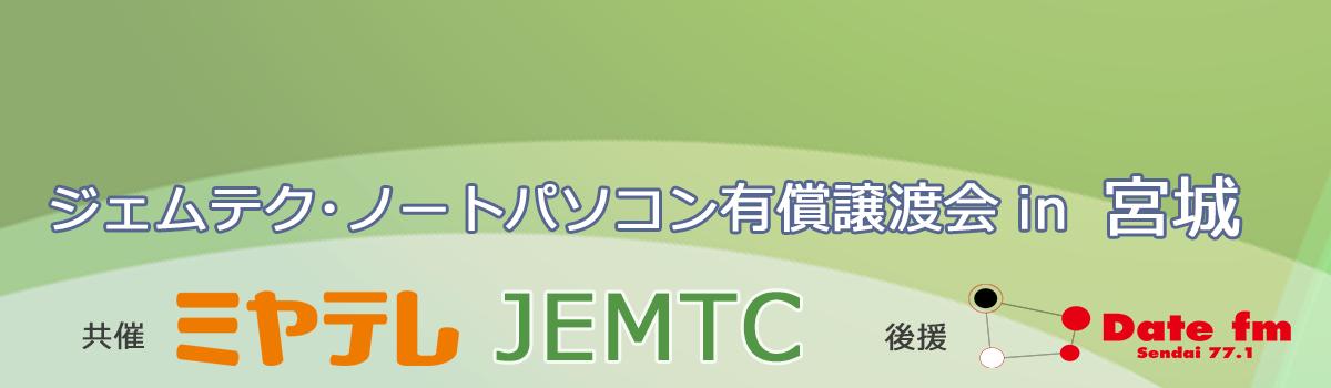 ジェムテクノートパソコン有償譲渡会in宮城