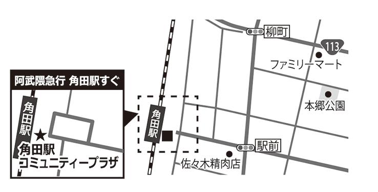 角田駅コミュニティプラザ