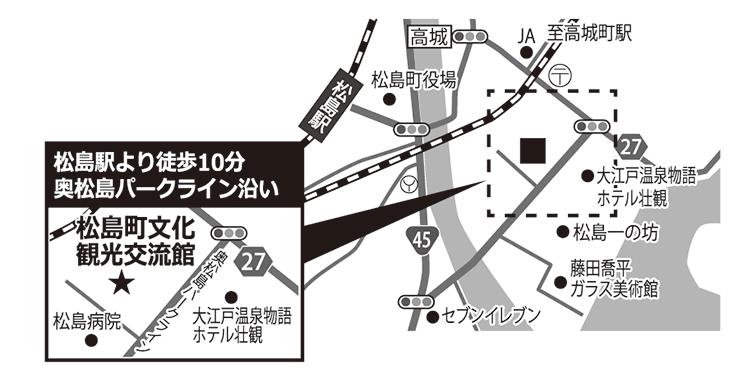 松島町文化観光交流館