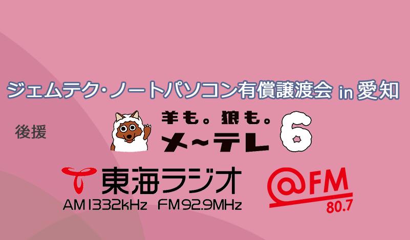 ジェムテクノートパソコン有償譲渡会in愛知