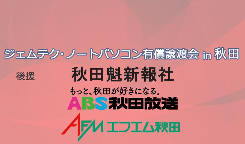 有償譲渡会in秋田