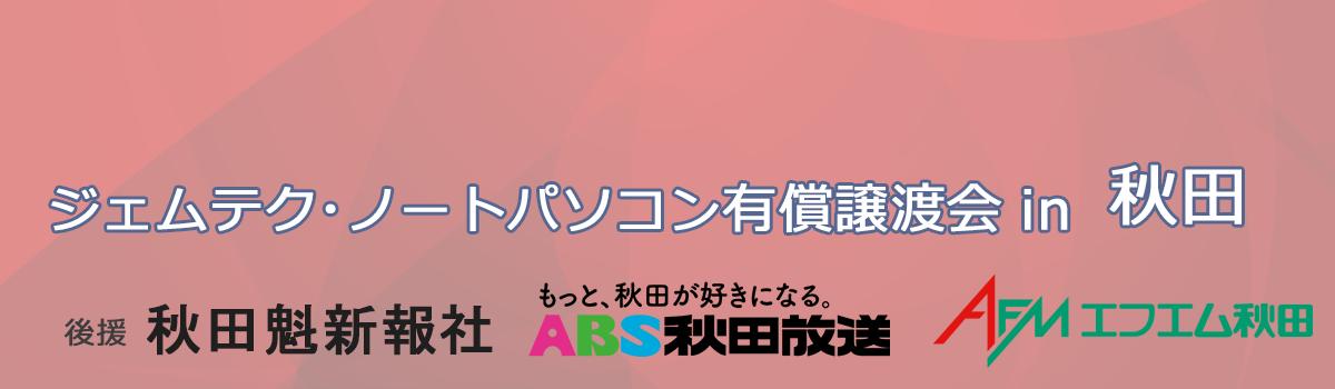 ジェムテクノートパソコン有償譲渡会in秋田
