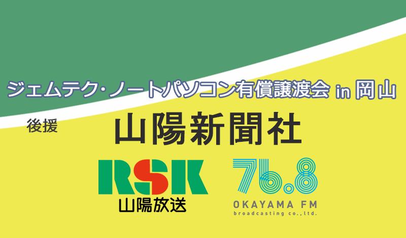 有償譲渡会in岡山