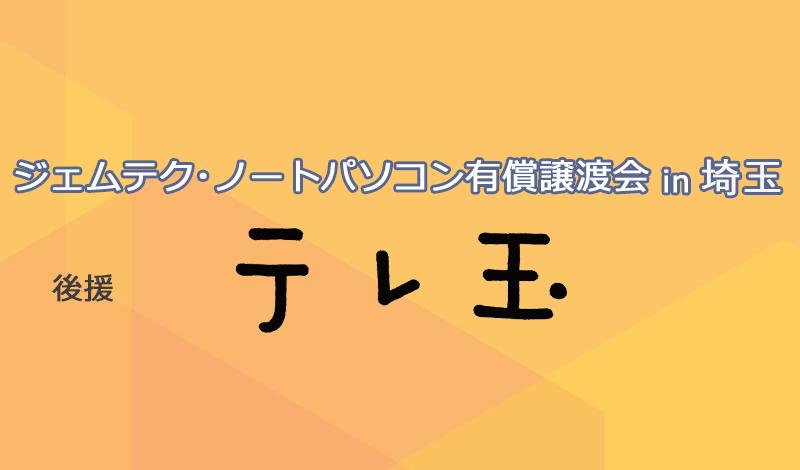 有償譲渡会in埼玉