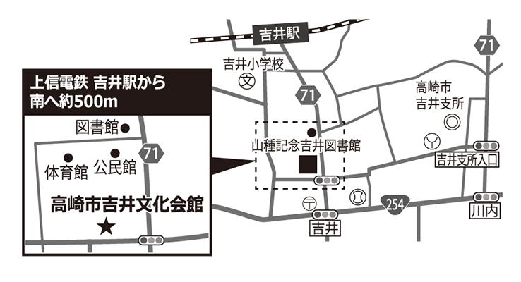 高崎市吉井文化会館