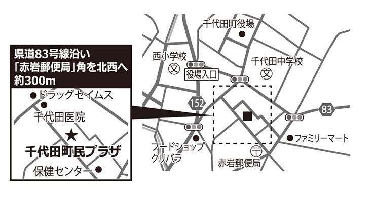 千代田町民プラザ