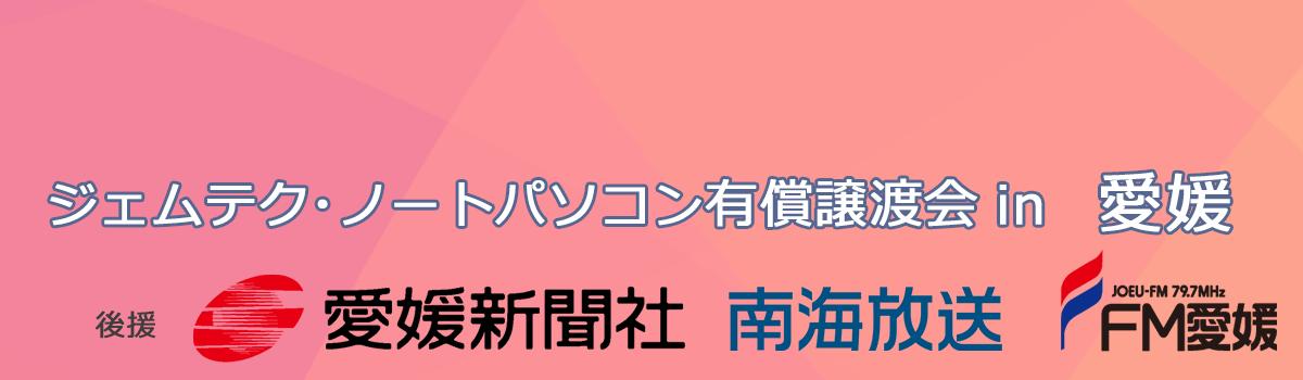 ジェムテクノートパソコン有償譲渡会in愛媛