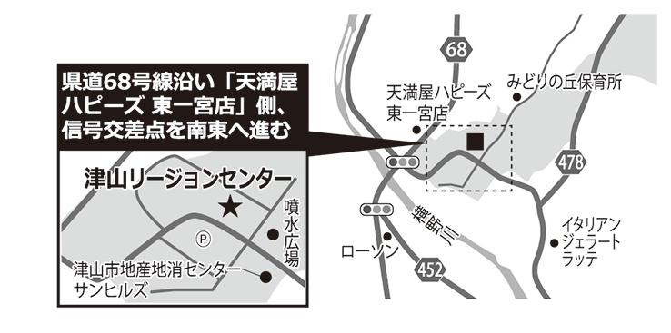 津山リージョンセンター